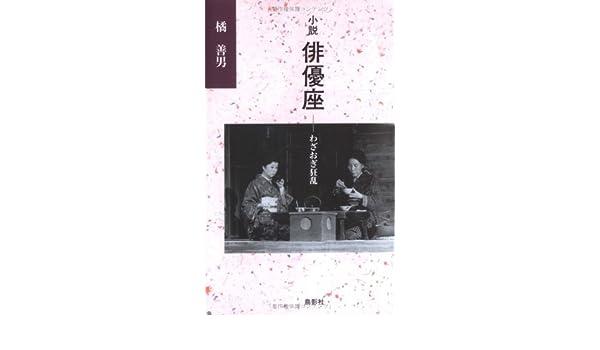 小説 俳優座―わざおぎ狂乱   橘 ...