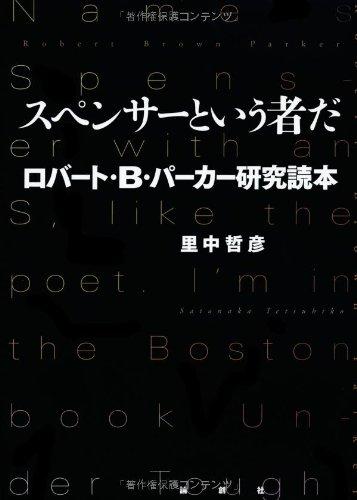 スペンサーという者だ―ロバート・B.パーカー研究読本...