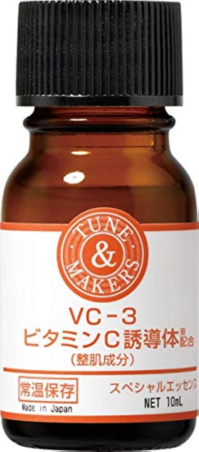 検出才能のある正気チューンメーカーズ VC-3 ビタミンC誘導体配合エッセンス 10ml 原液美容液 [くすみ?毛穴ケア]
