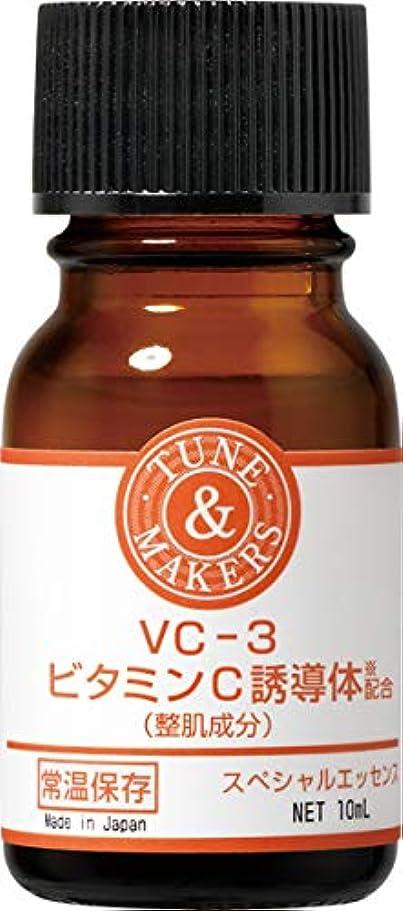 仕様通知達成可能チューンメーカーズ VC-3 ビタミンC誘導体配合エッセンス 10ml 原液美容液 [くすみ?毛穴ケア]