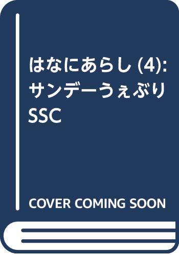 はなにあらし (4) (サンデーうぇぶりSSC)