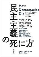 スティーブン・レビツキー (著), ダニエル・ジブラット (著), 濱野大道 (翻訳)(1)新品: ¥ 2,700