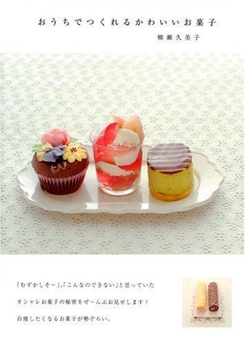 おうちでつくれるかわいいお菓子の詳細を見る