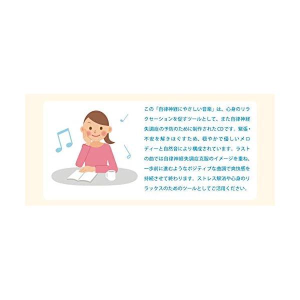 自律神経にやさしい音楽の紹介画像3