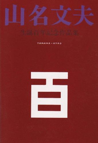 山名文夫生誕百年記念作品集の詳細を見る