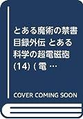 とある魔術の禁書目録外伝 とある科学の超電磁砲(14) (電撃コミックス)