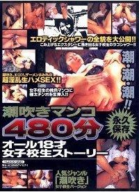 潮吹きマンコ 480分 オール18才女子校生ストーリー [DVD]