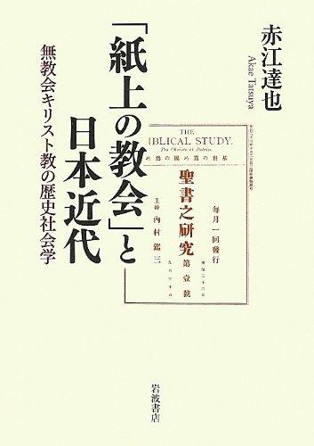 「紙上の教会」と日本近代――無教会キリスト教の歴史社会学の詳細を見る