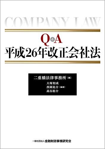 Q&A平成26年改正会社法