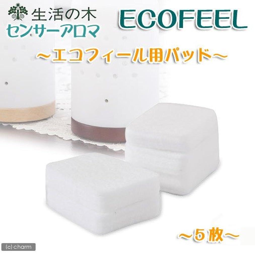 静脈ミニ容器センサーアロマECOFEEL用パッド5枚