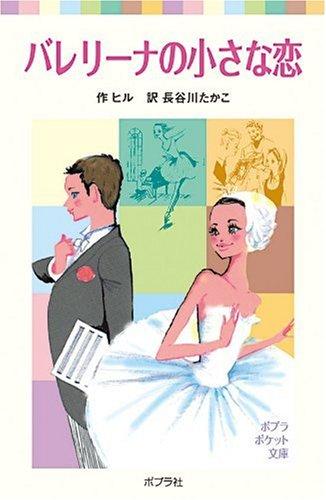 バレリーナの小さな恋 (ポプラポケット文庫)の詳細を見る
