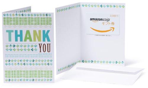 Amazonからグリーティングカードタイプのギフト券が登場
