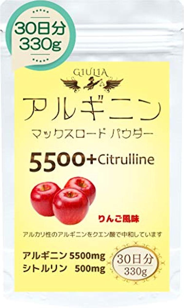 ジュリア フルーツ風味の アルギニン 5500mg+500mg マックスロード パウダー (りんご, 30日分(330g))