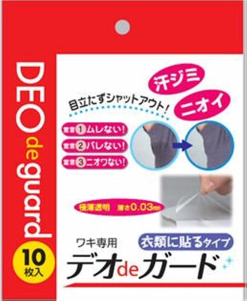ポゴスティックジャンプ瞑想する広告主ワキ専用 デオdeガード 10枚入り