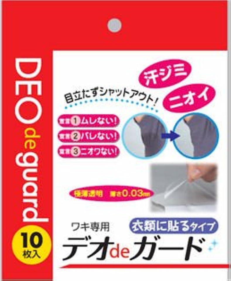大気豆腐カリキュラムワキ専用 デオdeガード 10枚入り