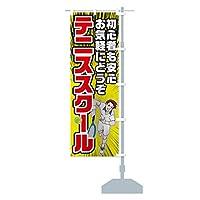 テニススクール のぼり旗 サイズ選べます(スリム45x180cm 右チチ)