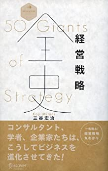 [三谷宏治]の経営戦略全史 50 Giants of Strategy (ディスカヴァー・レボリューションズ)