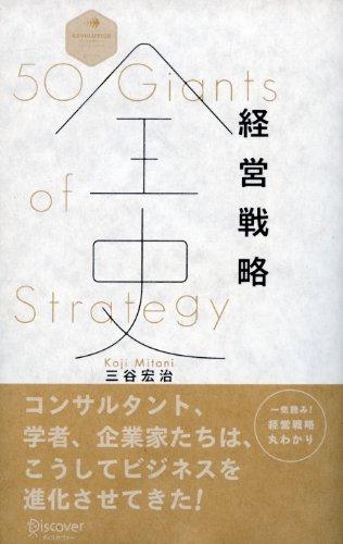 経営戦略全史 50 Giants of Strategy (ディスカヴァー・レボリューションズ)の詳細を見る