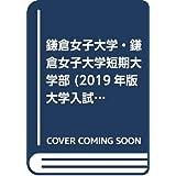 鎌倉女子大学・鎌倉女子大学短期大学部 (2019年版大学入試シリーズ)