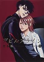 デビルズライン 11―オリジナルドラマCD Line.0.5暗闇のゼロ収 ([特装版コミック] 講談社キャラクターズライツ)