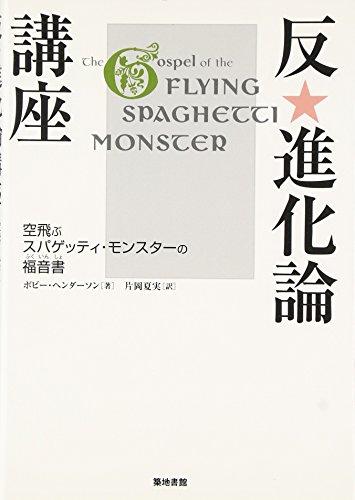 反・進化論講座—空飛ぶスパゲッティ・モンスターの福音書