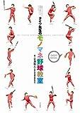 タイツ先生のモノマネ野球教室 [野球小僧DVD...