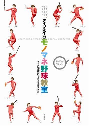 タイツ先生のモノマネ野球教室 [野球小僧DVDブックス1](DVD付) (白夜ムック Vol. 294 野球小僧DVD ブツクス 1)