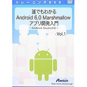 誰でもわかる Android 6.0 Marshmallow アプリ開発入門 Vol.1