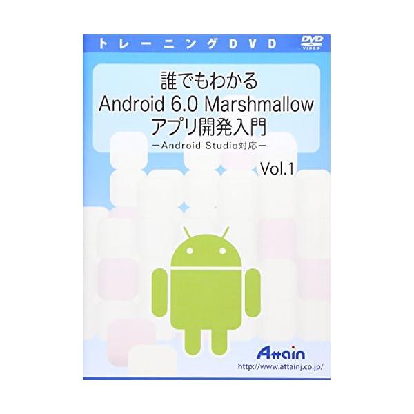 誰でもわかる Android 6.0 Marsh...の商品画像