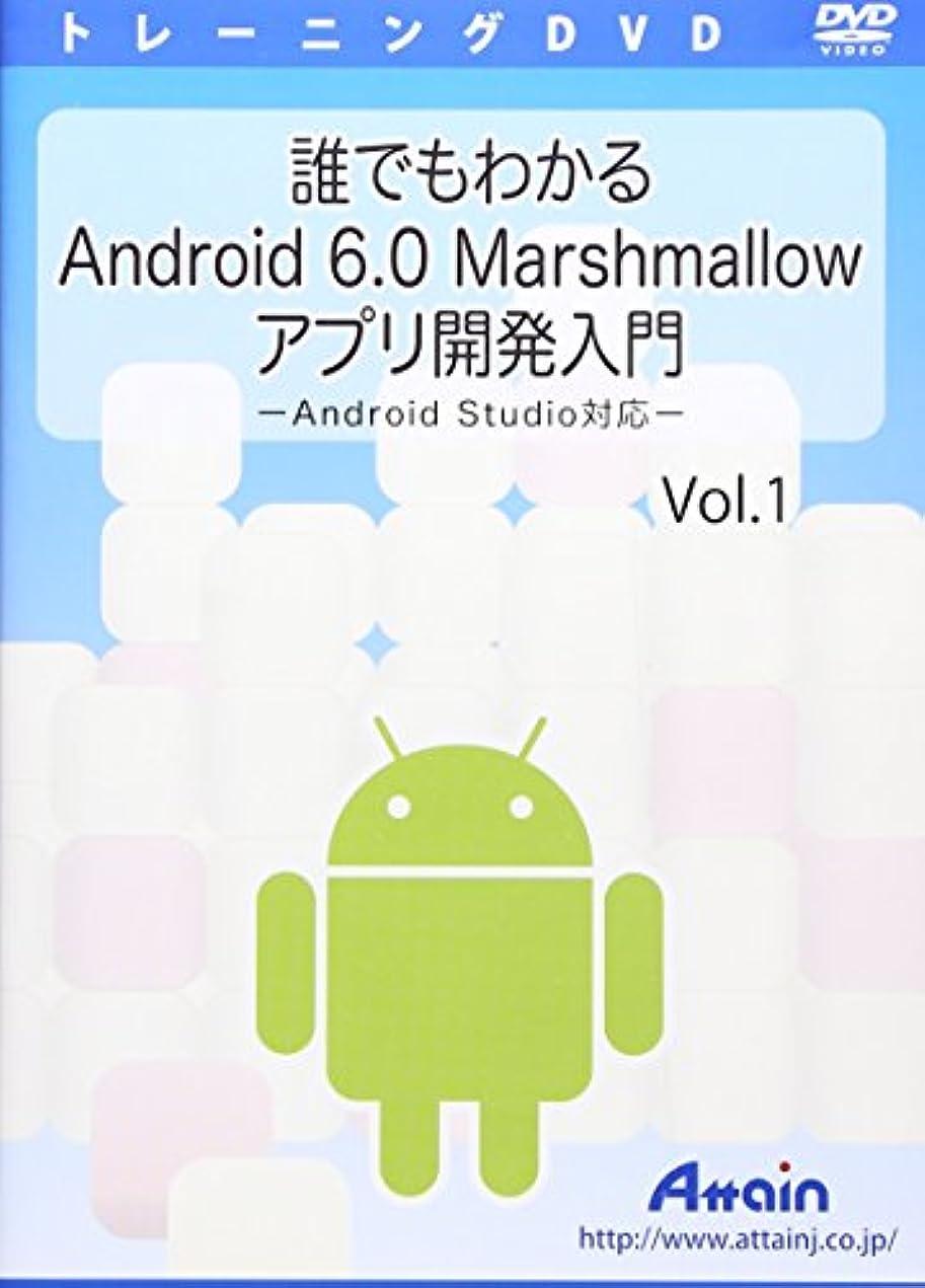 帆聴覚別々に誰でもわかる Android 6.0 Marshmallow アプリ開発入門 Vol.1