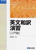 英文和訳演習 入門篇 (駿台受験シリーズ)