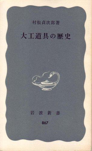 大工道具の歴史 (1973年) (岩波新書)の詳細を見る