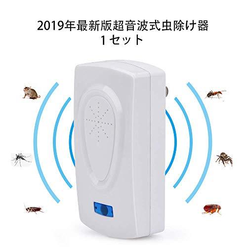 BASEIN 害虫駆除機 超音波式 虫除け器 ネズミ駆除/撃退 ねずみ/ゴキブリ/蚊/ノミ/ハエ/ダニ/シロアリ/ハチ/クモ対策器 害虫駆除器 80-120㎡有効範囲 省エネ 静音無毒 子供やペットに安心(1pcs)pse認証済み (1セット)