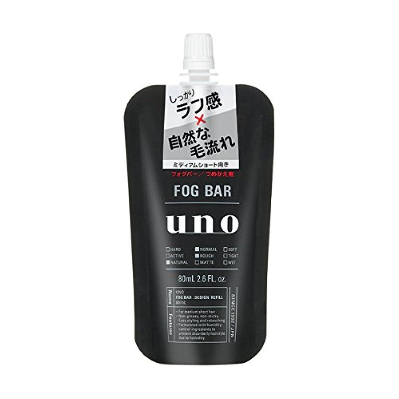 理容師黒板巨大な資生堂 ウーノ フォグバー しっかりデザイン つめかえ用《80ml》