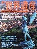 週刊ユネスコ世界遺産(41)リヨンの歴史地区[フランス]