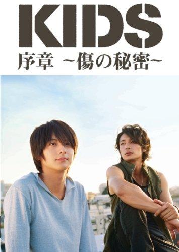 「KIDS」序章~傷の秘密~ [DVD]の詳細を見る