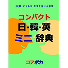 Compact Japanese-Korean-English Mini Dictionary: Learn Korean and English vocabulary for tests and business (Japanese Edition)