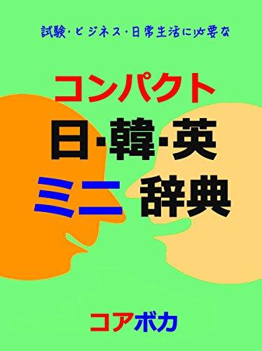 コンパクト 日·韓·英 ミニ辞典: 試験·ビジネス·日常生活に必要な 韓国語と英単語