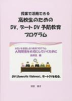 授業で活用できる高校生のためのDV、デートDV予防教育プログラム