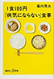 1食100円「病気にならない」食事 (講談社+α新書)