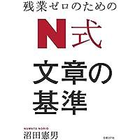 残業ゼロのための N式 文章の基準