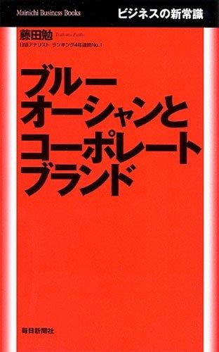 ブルーオーシャンとコーポレートブランド (Mainichi Business Books)の詳細を見る