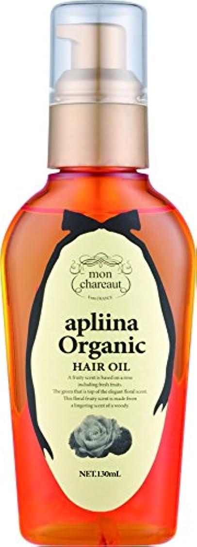 毒性動的焼くモンシャルーテ アプリーナ オーガニック ヘアオイル 130ml<ビッグボトル>