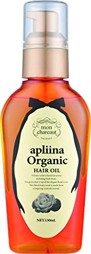 急流思春期の並外れてモンシャルーテ アプリーナ オーガニック ヘアオイル 130ml<ビッグボトル>