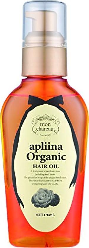高揚した取り出すとても多くのモンシャルーテ アプリーナ オーガニック ヘアオイル 130ml<ビッグボトル>