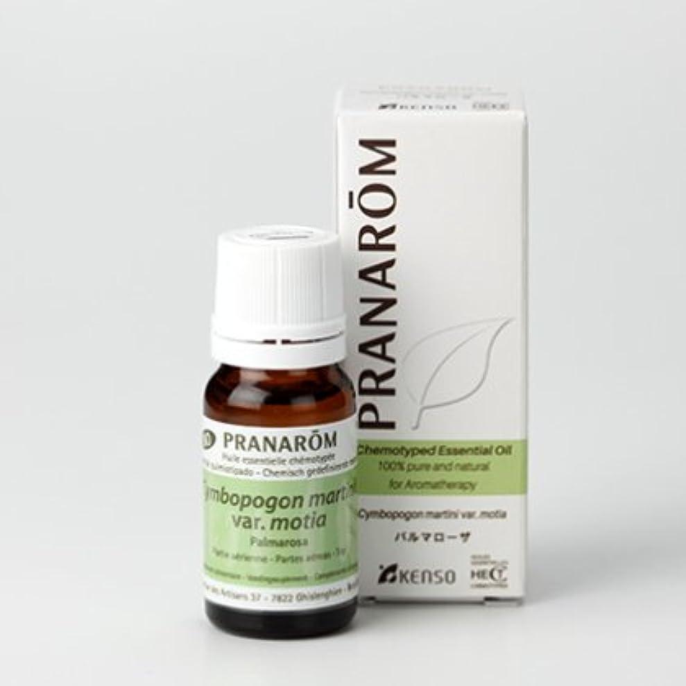 表面的な診療所残酷パルマローザ 10mlトップノート プラナロム社エッセンシャルオイル(精油)