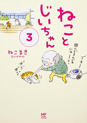 ねことじいちゃん3 (メディアファクトリーのコミックエッセイ)の詳細を見る