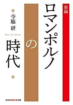 新編・ロマンポルノの時代 (知恵の森文庫 t て 2-1)