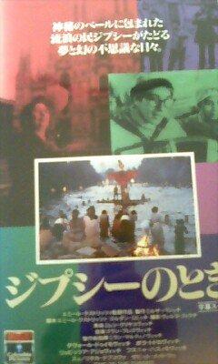ジプシーのとき [VHS]の詳細を見る