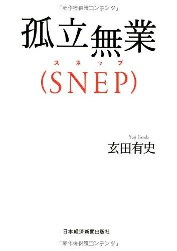 孤立無業(SNEP)の詳細を見る